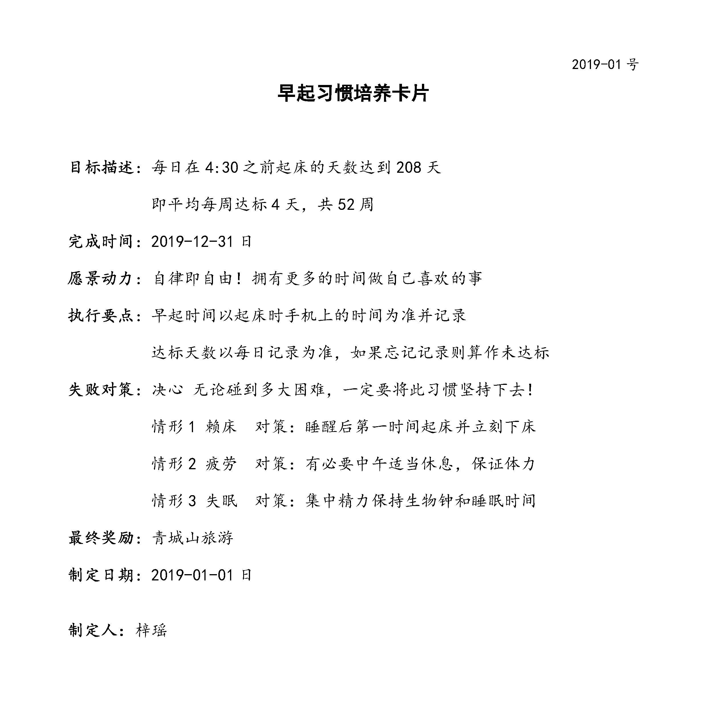 习惯卡片示意图_张宇宁.jpg