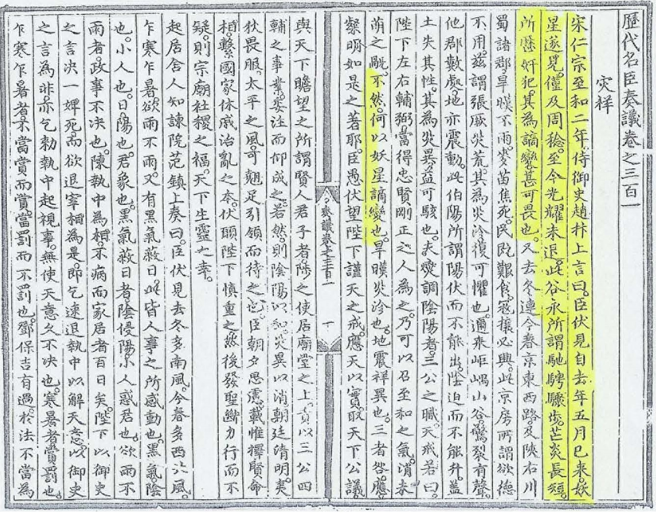 Chinese_report_of_guest_star_identified_as_the_supernova_of_1054.jpg
