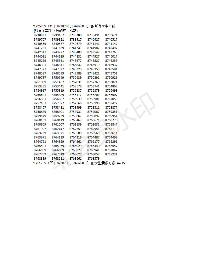 '17'2-7LS(873876L).png