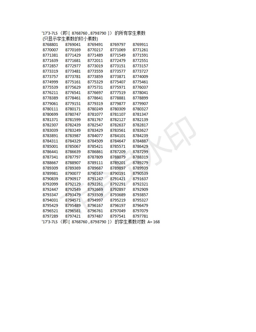 '17'3-7LS(876879L).png