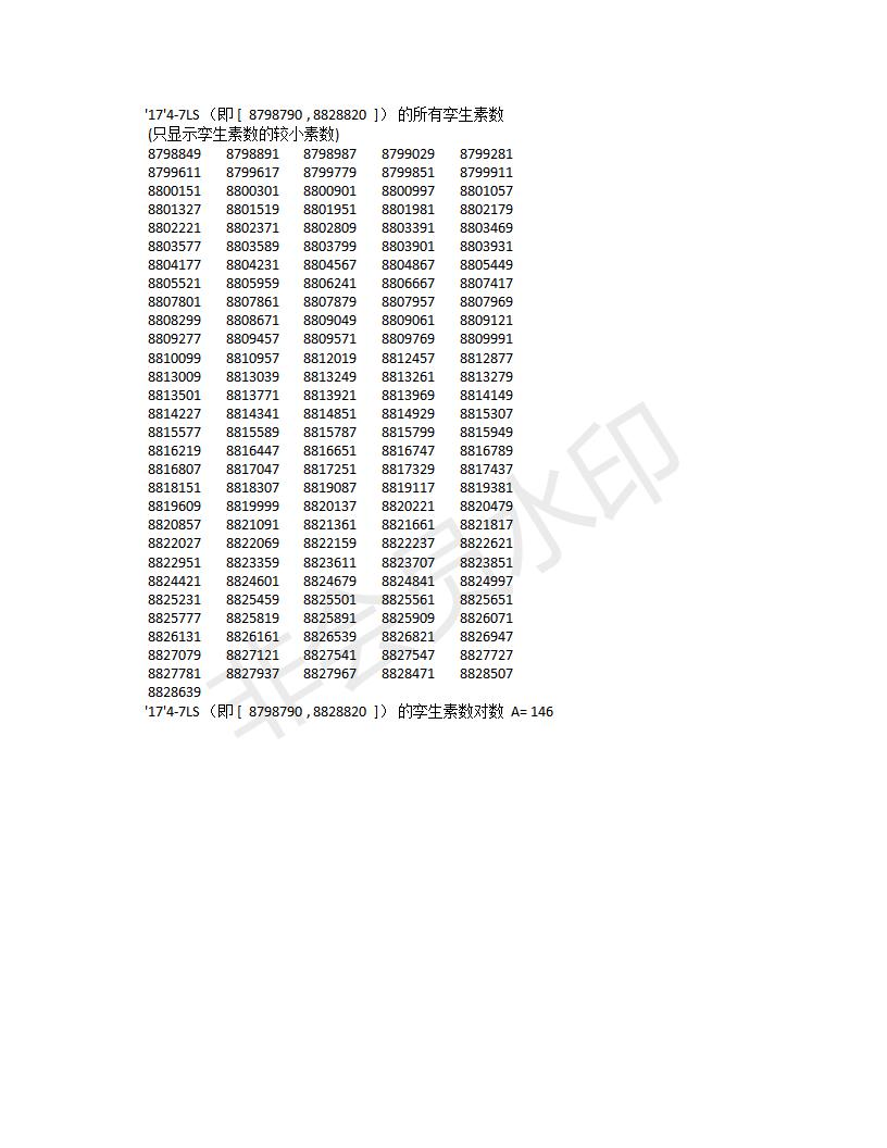 '17'4-7LS(879882L).png