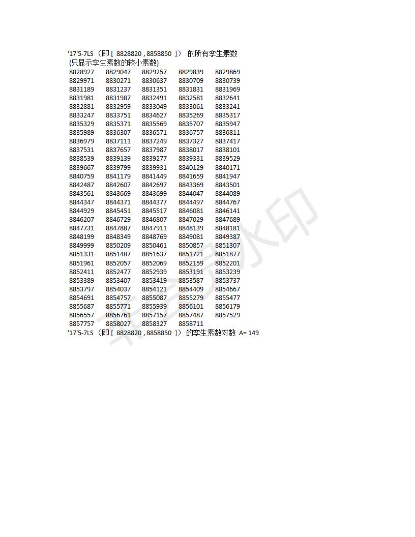'17'5-7LS(882885L).png