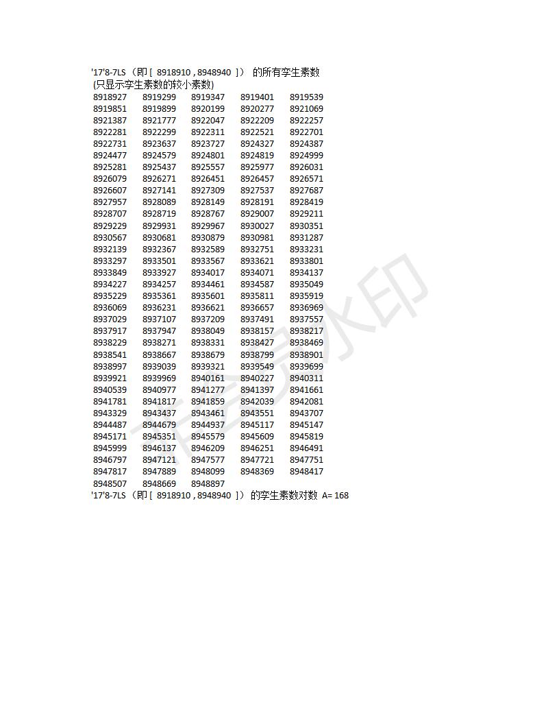'17'8-7LS(894894L).png
