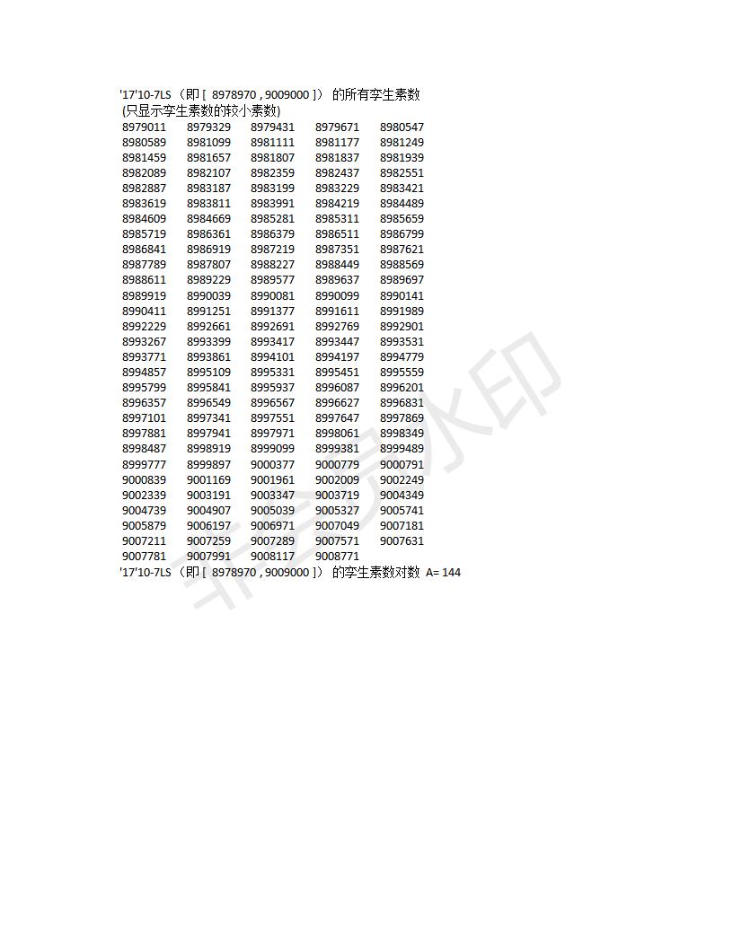 '17'10-7LS(897900L).png