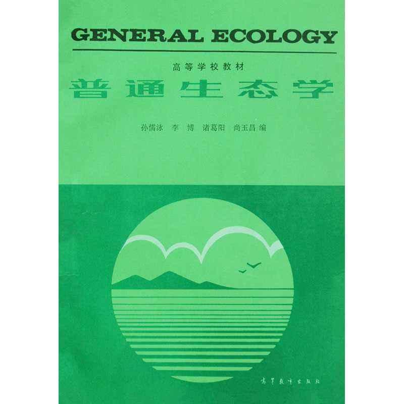 ecology4.jpg