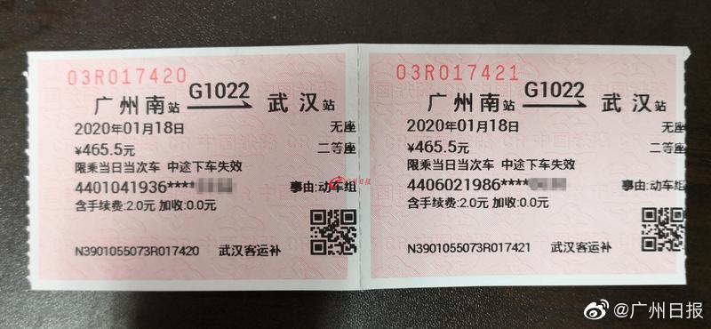 钟南山车票.jpg