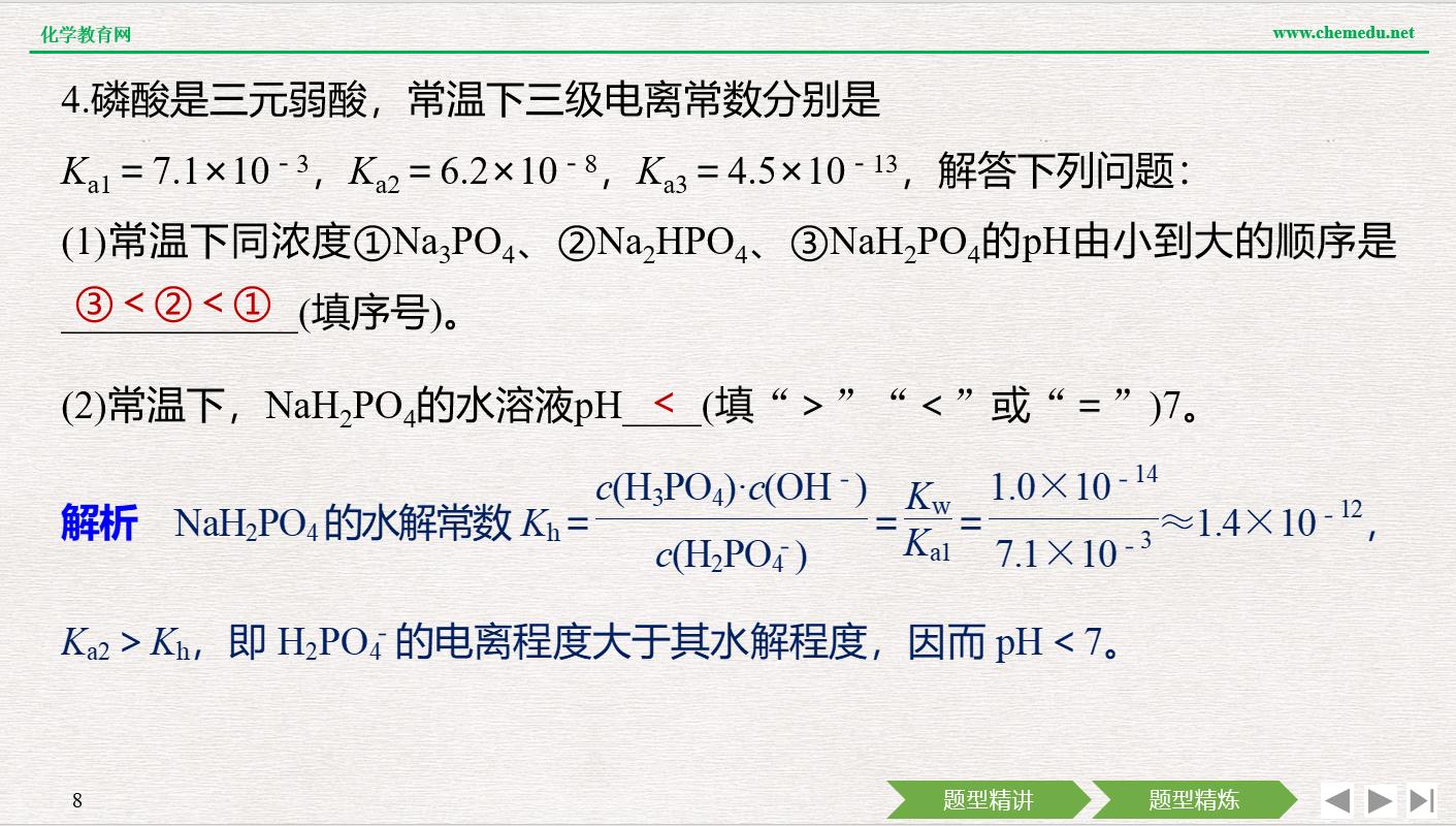 题型突破19 水解常数与电离常数的关系及应用8.png