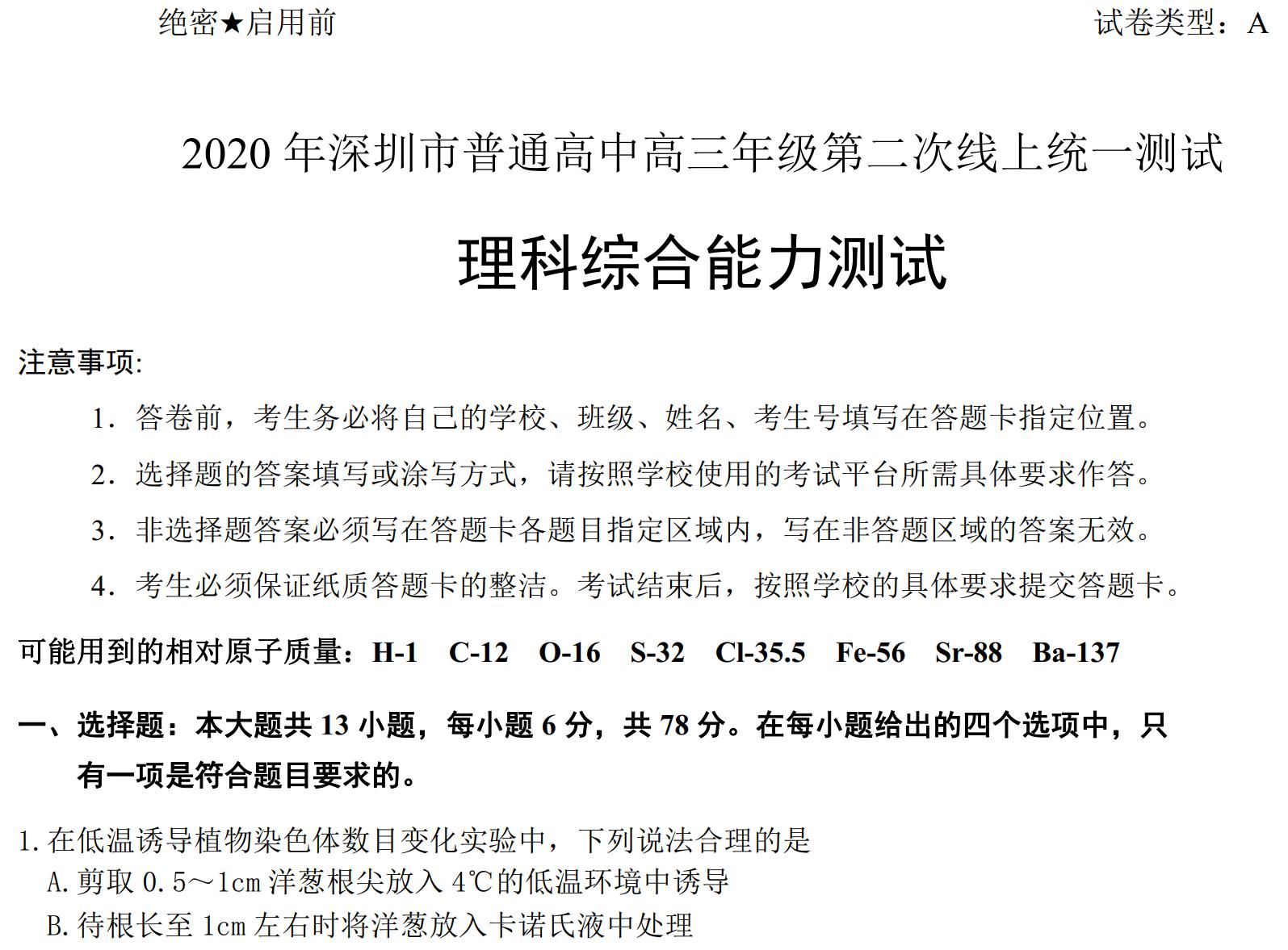 2020年深圳市普通高中高三年级第二次线上统一测试——理综试题.png