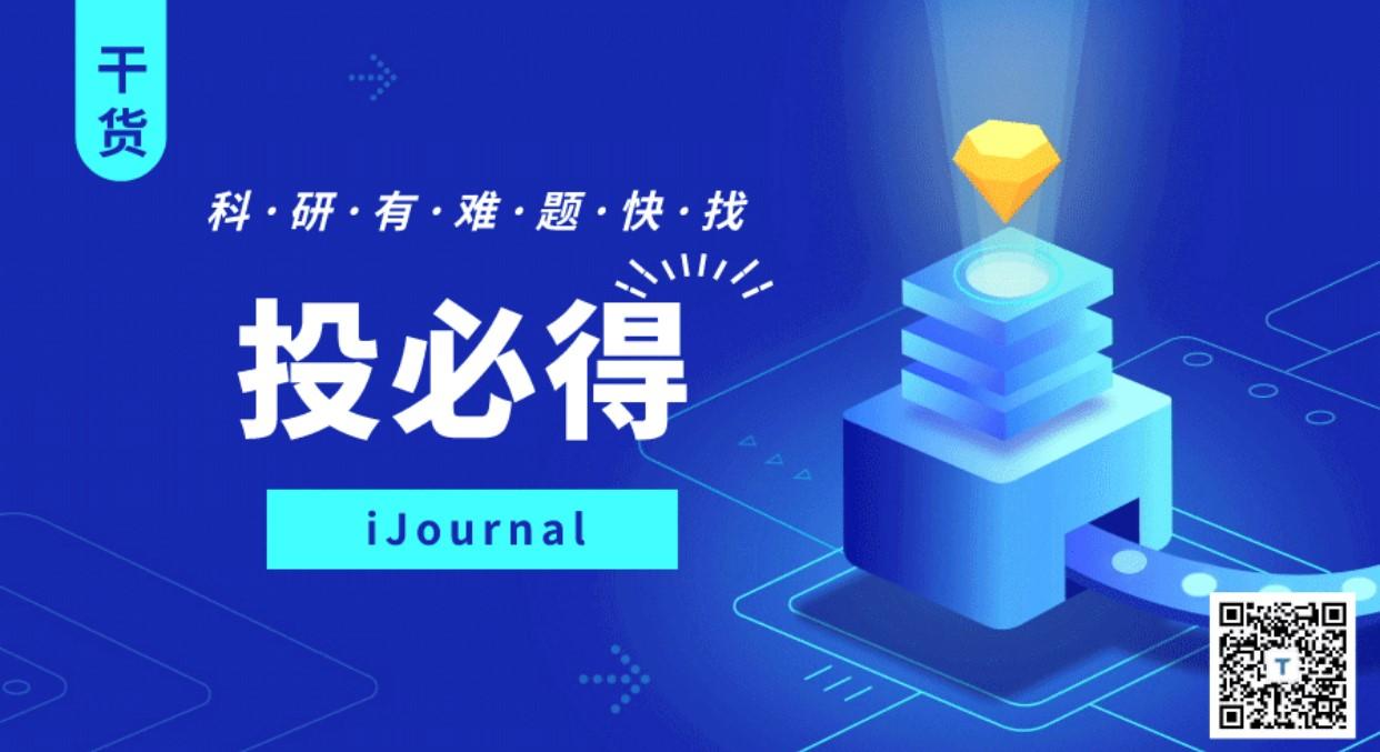iJournal期刊小程序宣传海报--科学网广告位.jpg