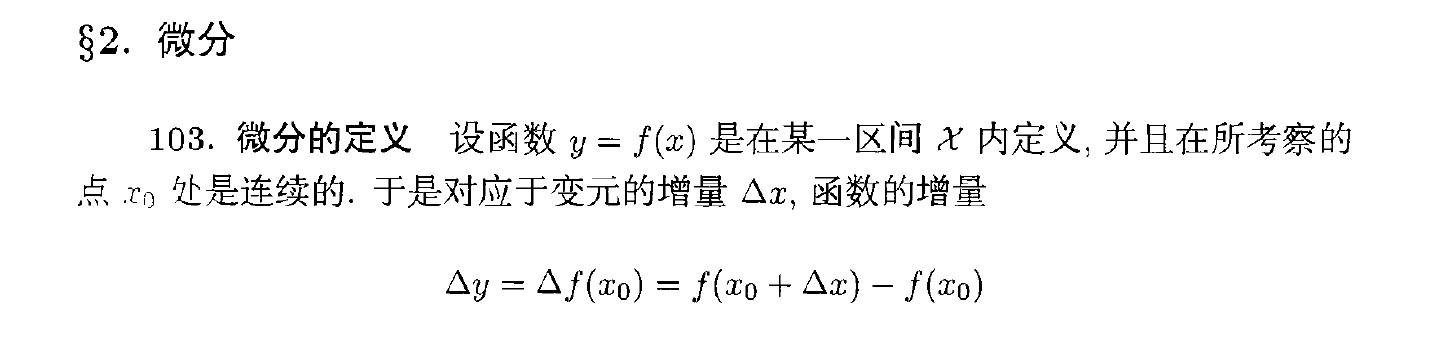 dy-1微分的定义.jpg