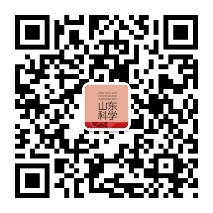 山东科学微信公众号.jpg