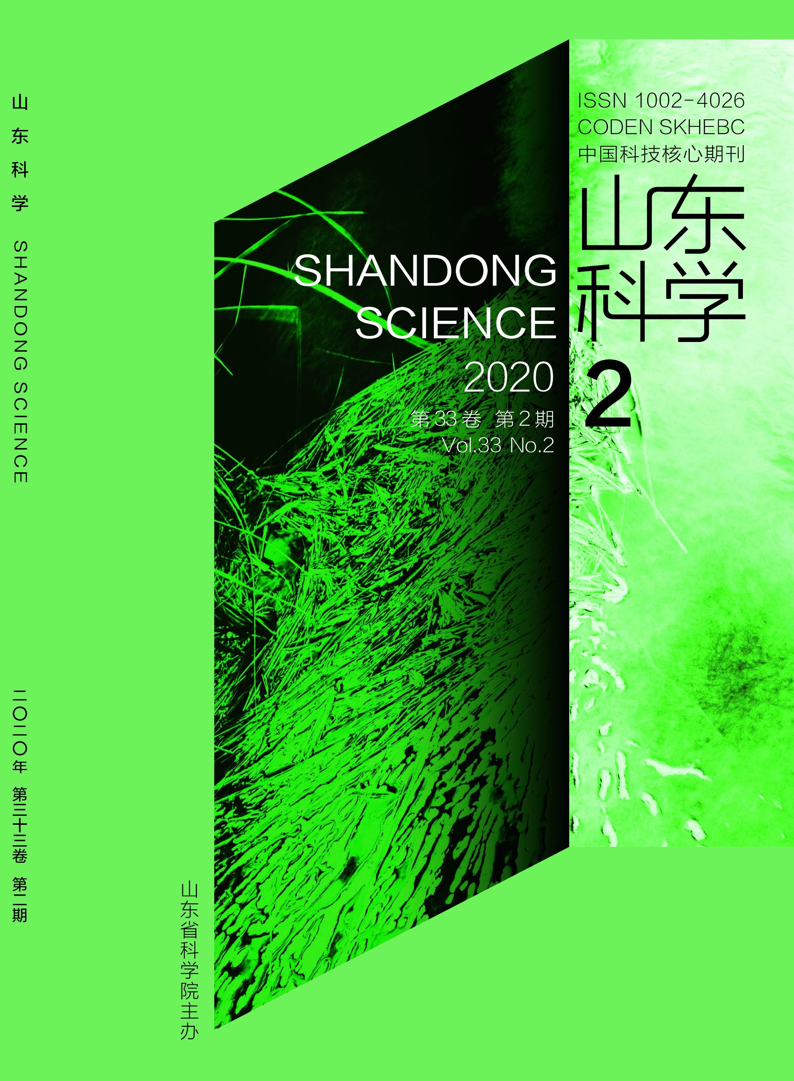 山东科学2020-2期封一.jpg