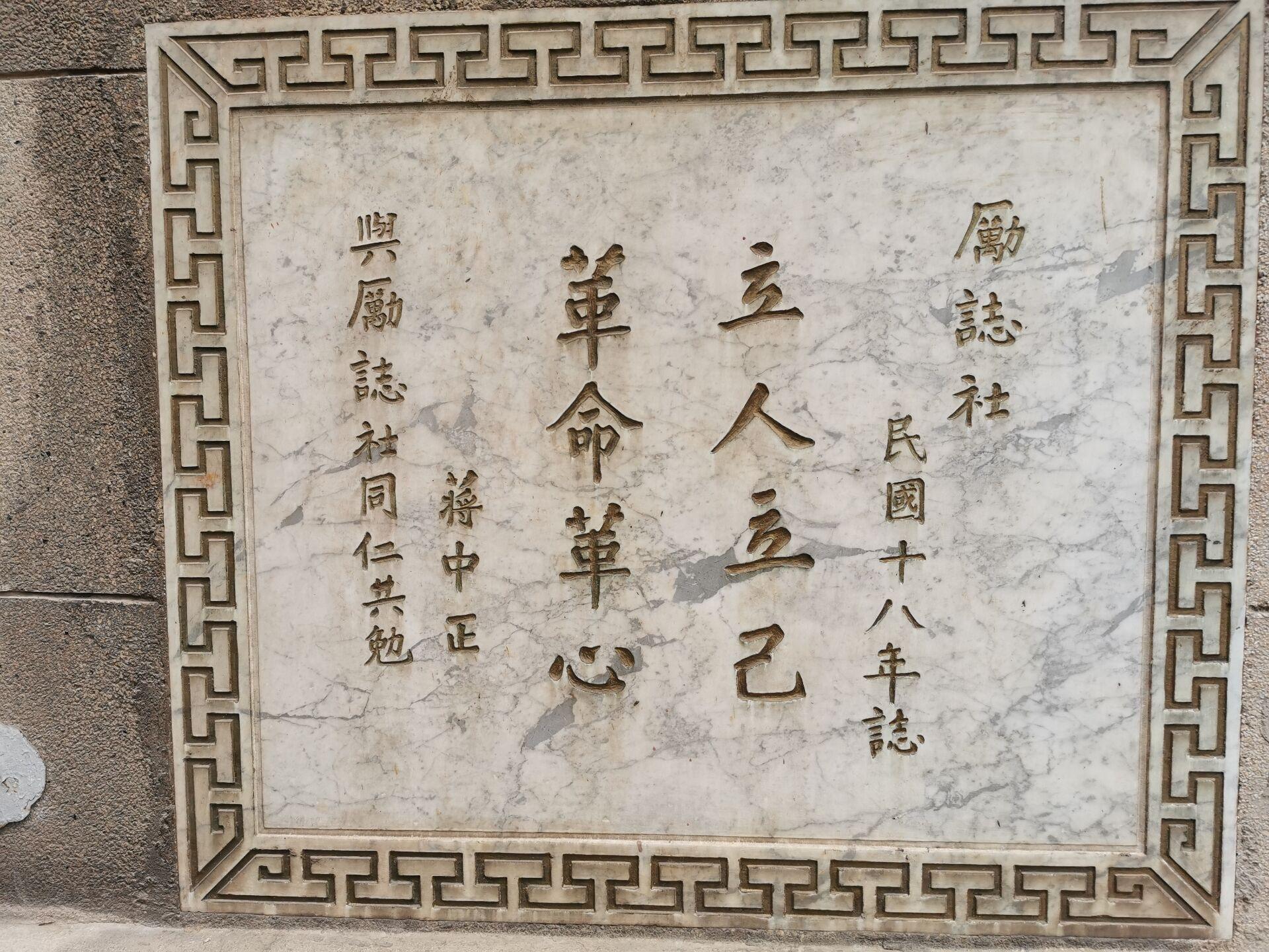 南京励志社旧址重游新拍12.jpg
