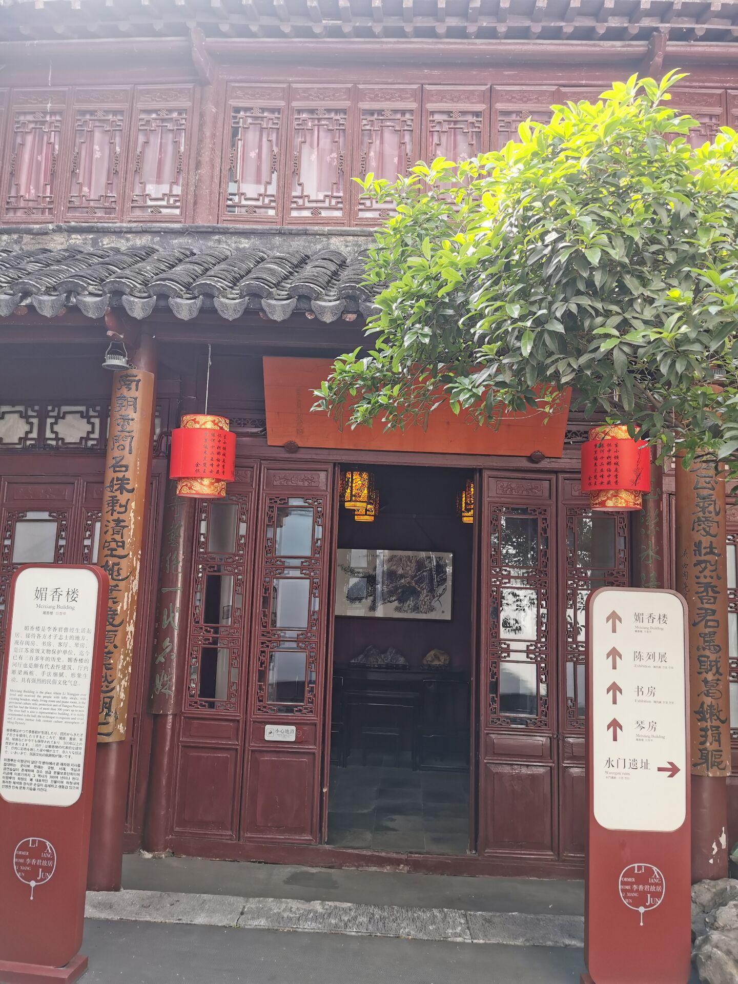 南京媚香楼2.jpg