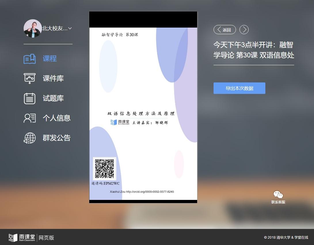 第30课 双语信息处理方法及原理-电脑版-封面.jpg