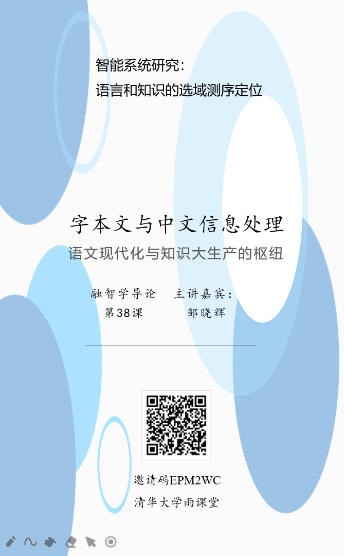 第38课 字本位与中文信息处理的基础.png