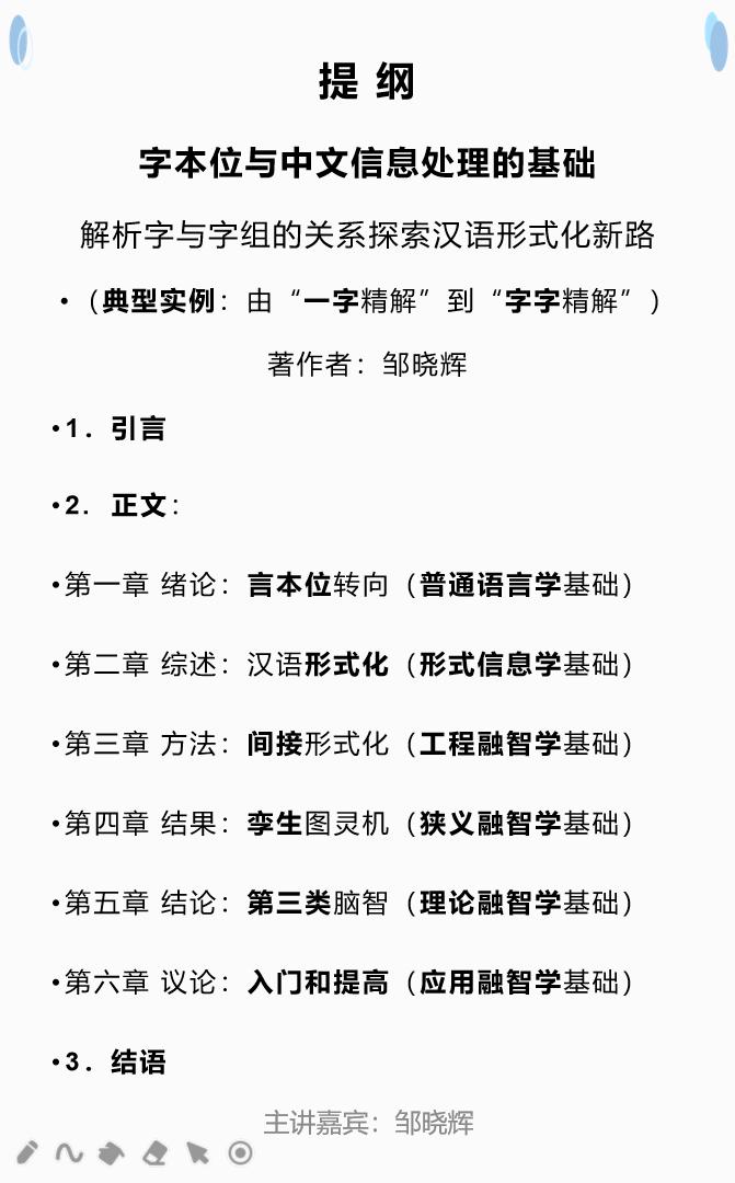 第38课 字本位与中文信息处理的基础-目录提纲.png