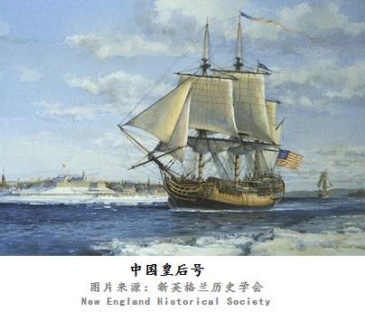 empress-of-china-1784.jpg