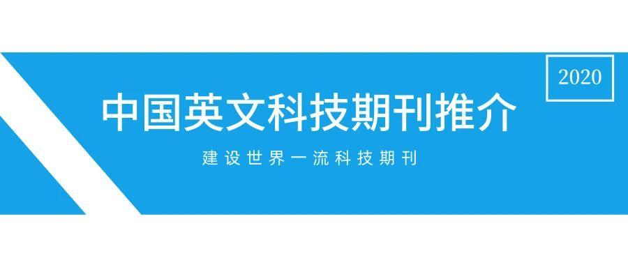 中国英文期刊推介.jpg