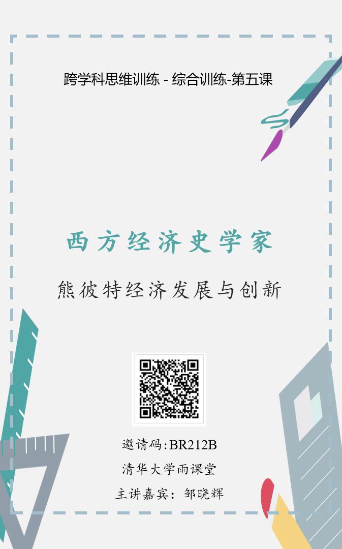 跨学科思维训练 综合训练 第五课-封面.png
