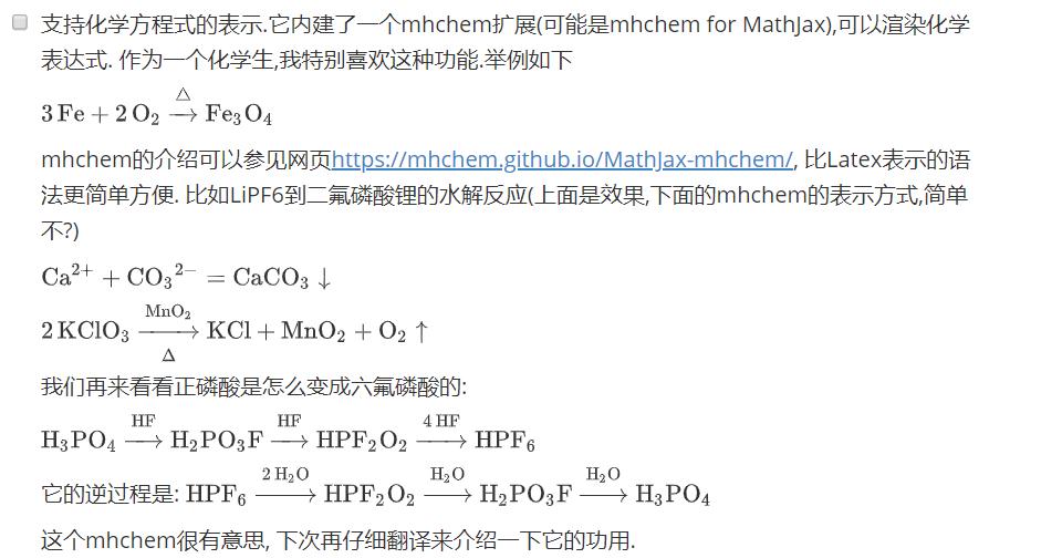 mhchem的渲染效果.png