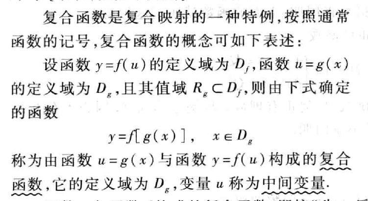 复合函数.jpg