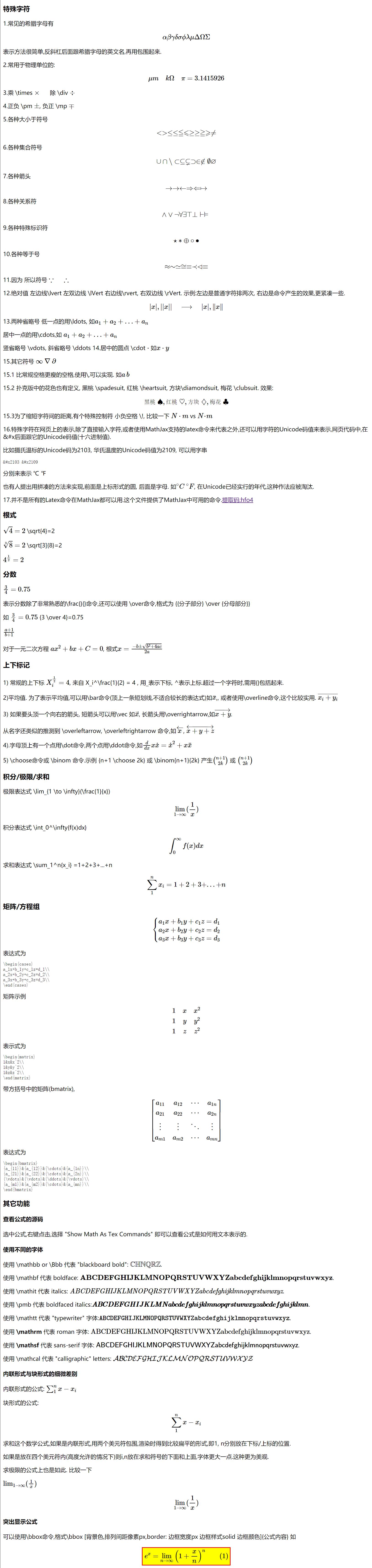 MathJax介绍.png