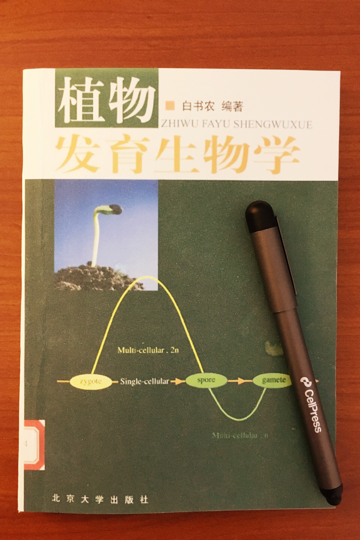 图1. 植物发育生物学封面-3.JPG