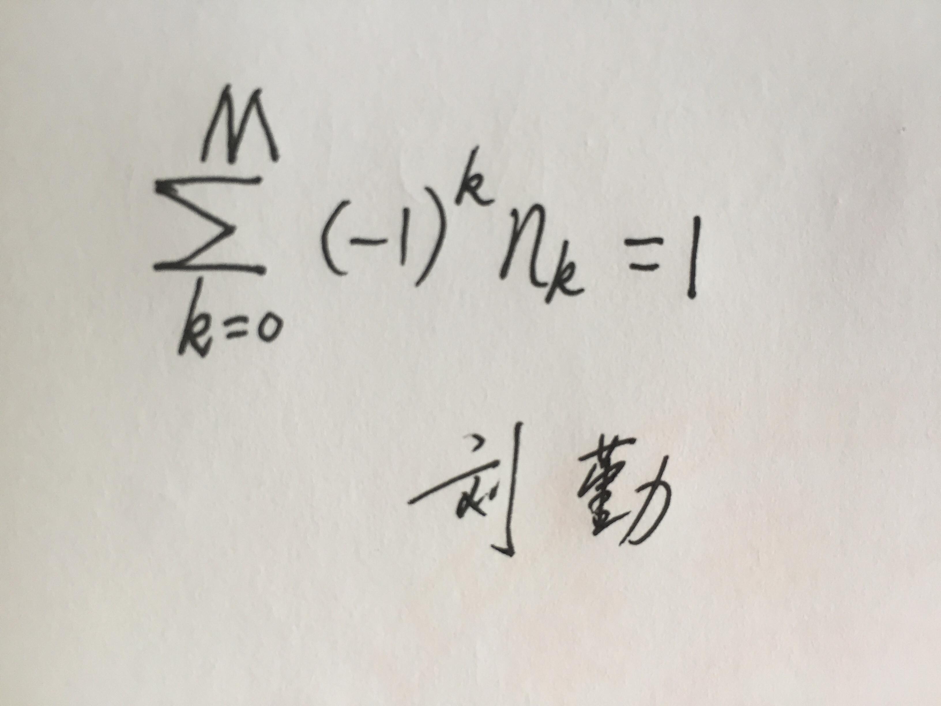 欧拉刘勤公式 2020.JPG