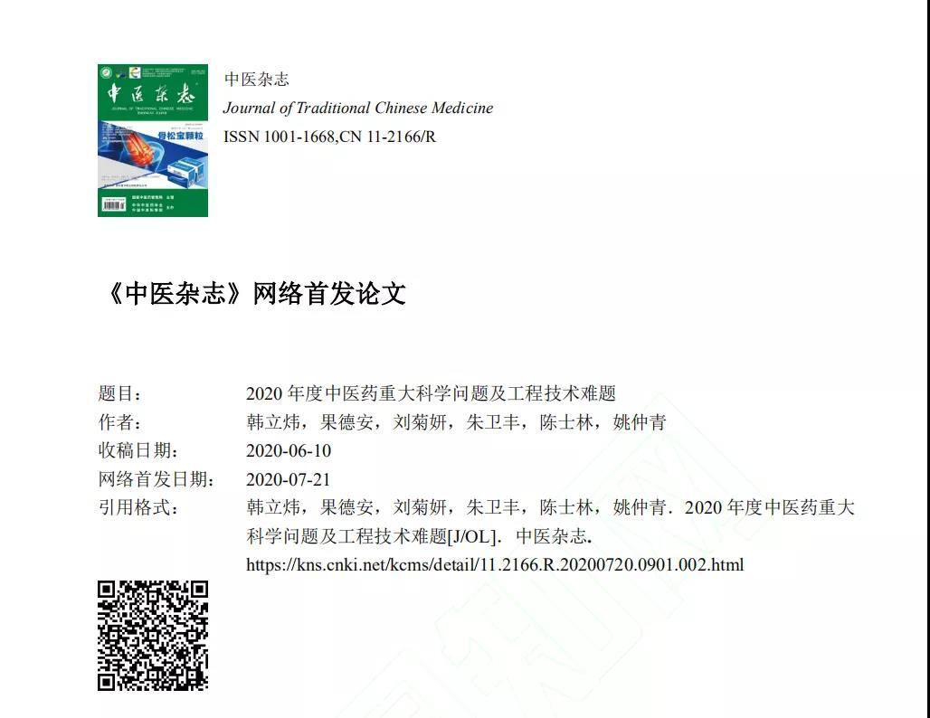 微信图片_20200723161328.jpg