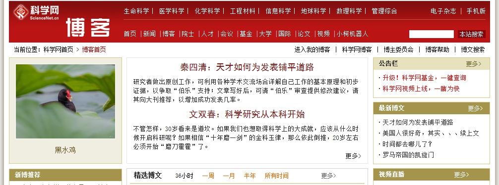 2020-07-25 秦四清:天才如何为发表铺平道路.jpg