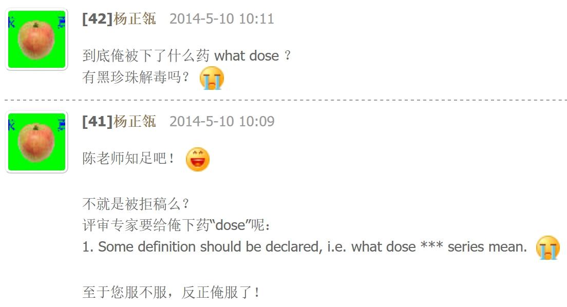 """评审专家要给俺下药""""dose""""呢 2014-05-10.jpg"""