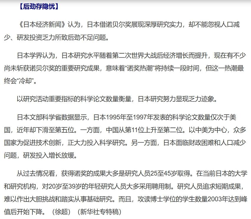 """""""新华网""""聘用制危害科研定理 2019-10-11.jpg"""