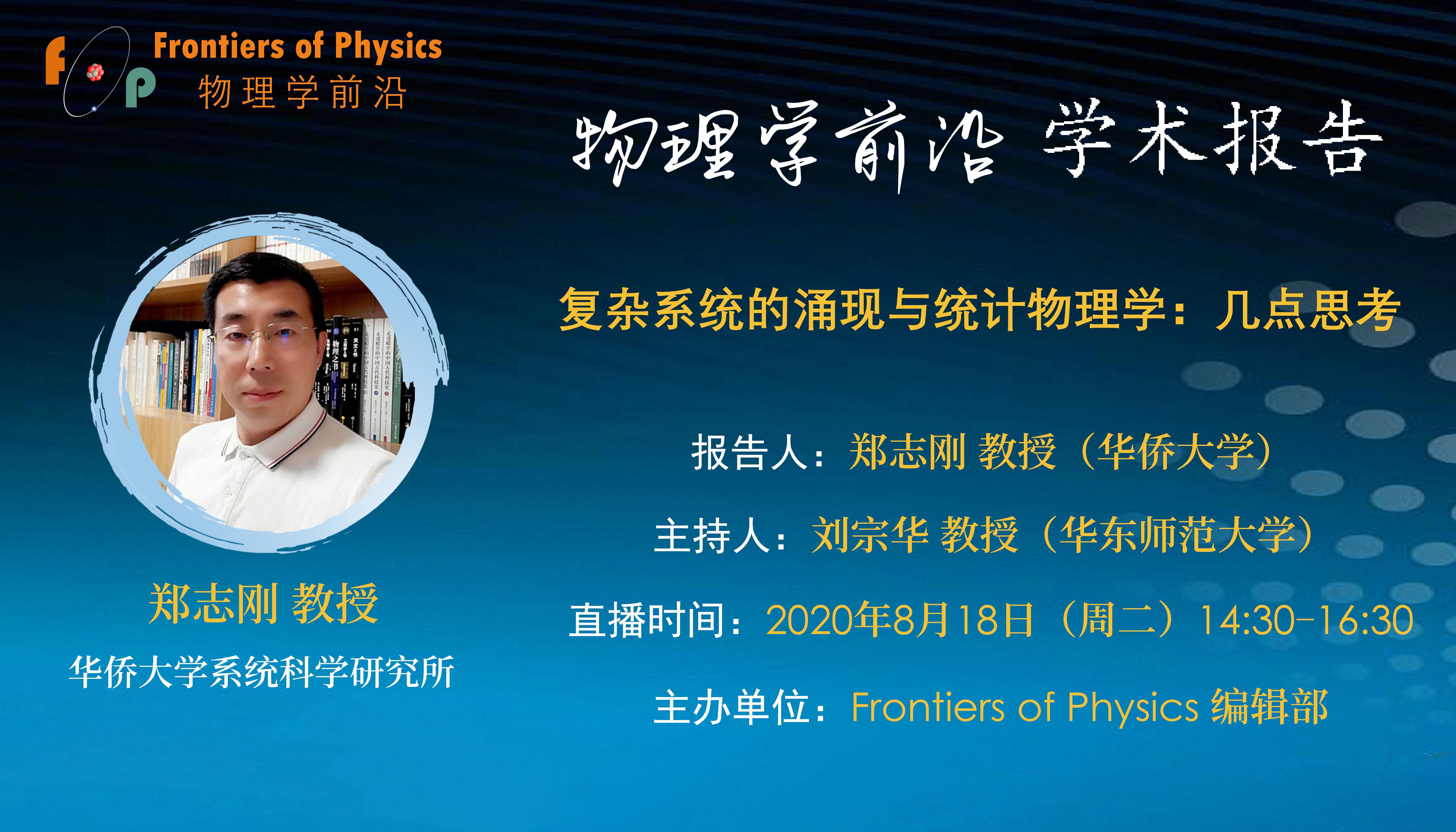 物理学前沿学术报告-郑志刚横版.jpg