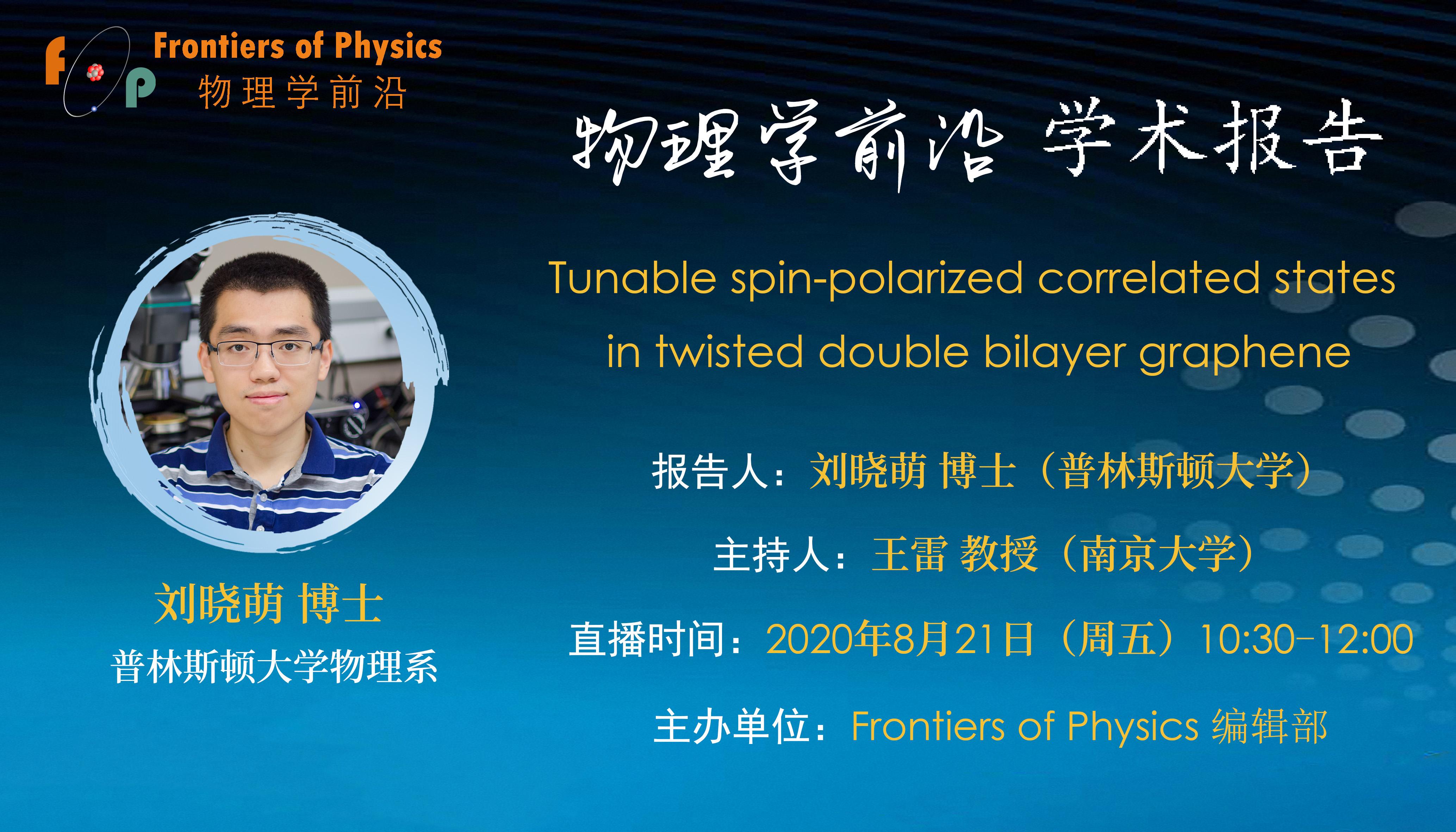 物理学前沿学术报告-刘晓萌横版.jpg