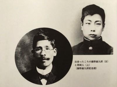 用 01  鲁迅与藤野严九郎 01.jpg