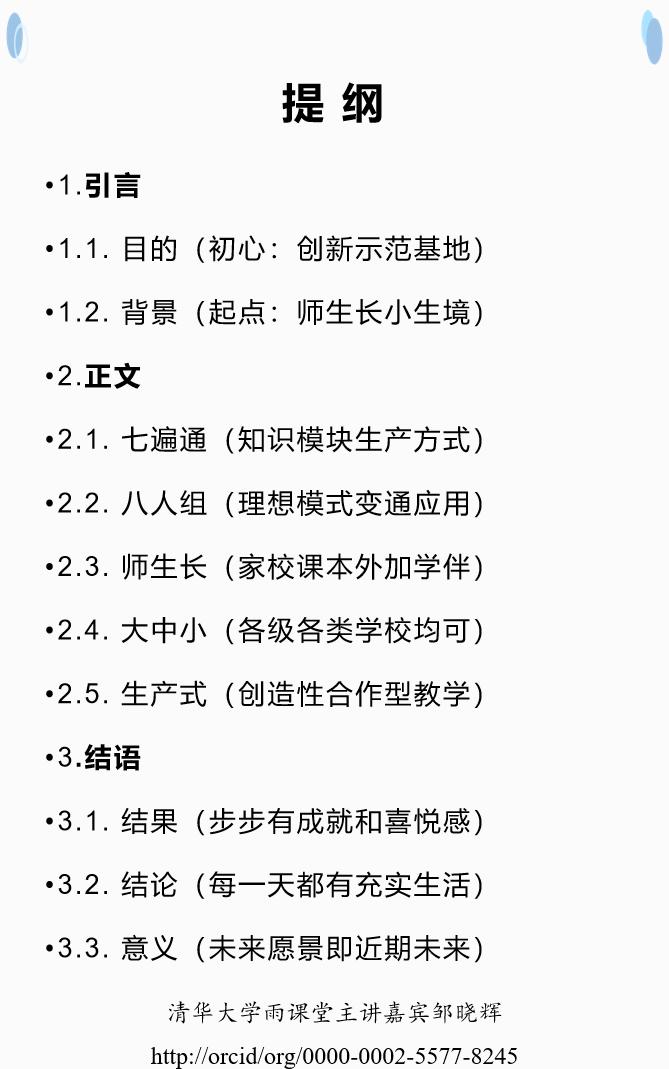 第二课 七遍通(提纲)邹晓辉讲授.png