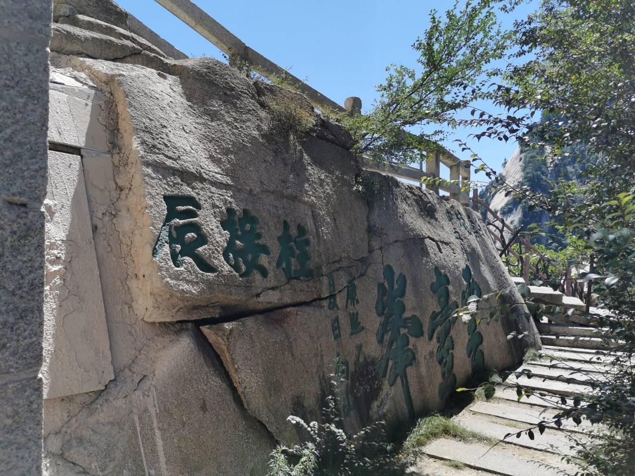 西安华山北峰14.jpg