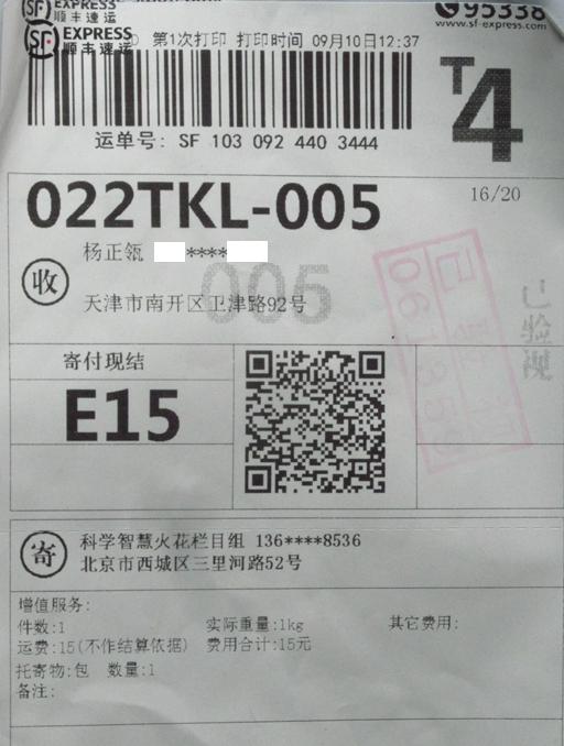 科学智慧火花问卷调 01 IMG_8613_副本.jpg