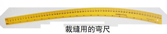 裁缝曲尺.jpg