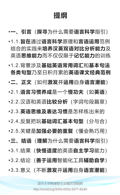 语言能力是慢功夫-提纲-清华大学雨课堂主讲嘉宾邹晓辉讲授.png