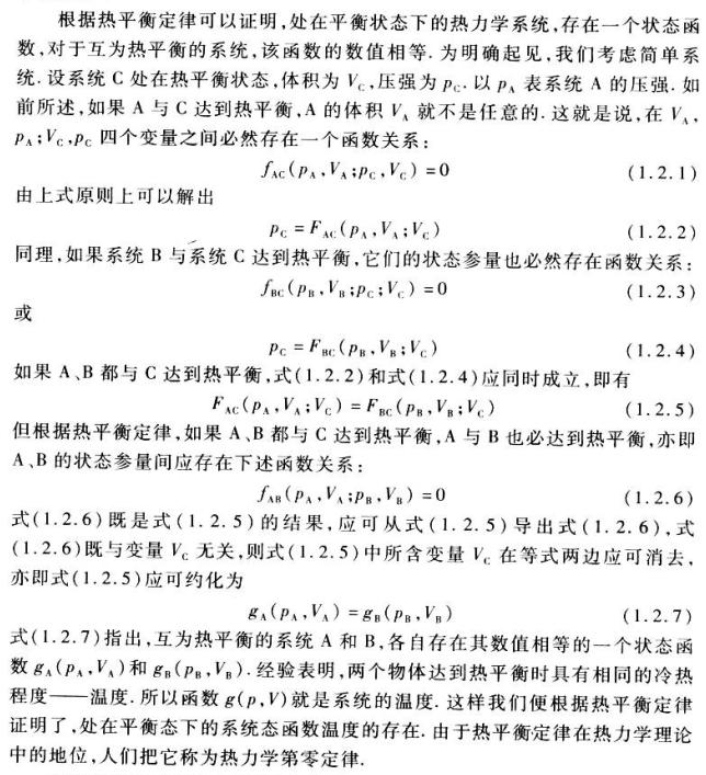 第零定律.png