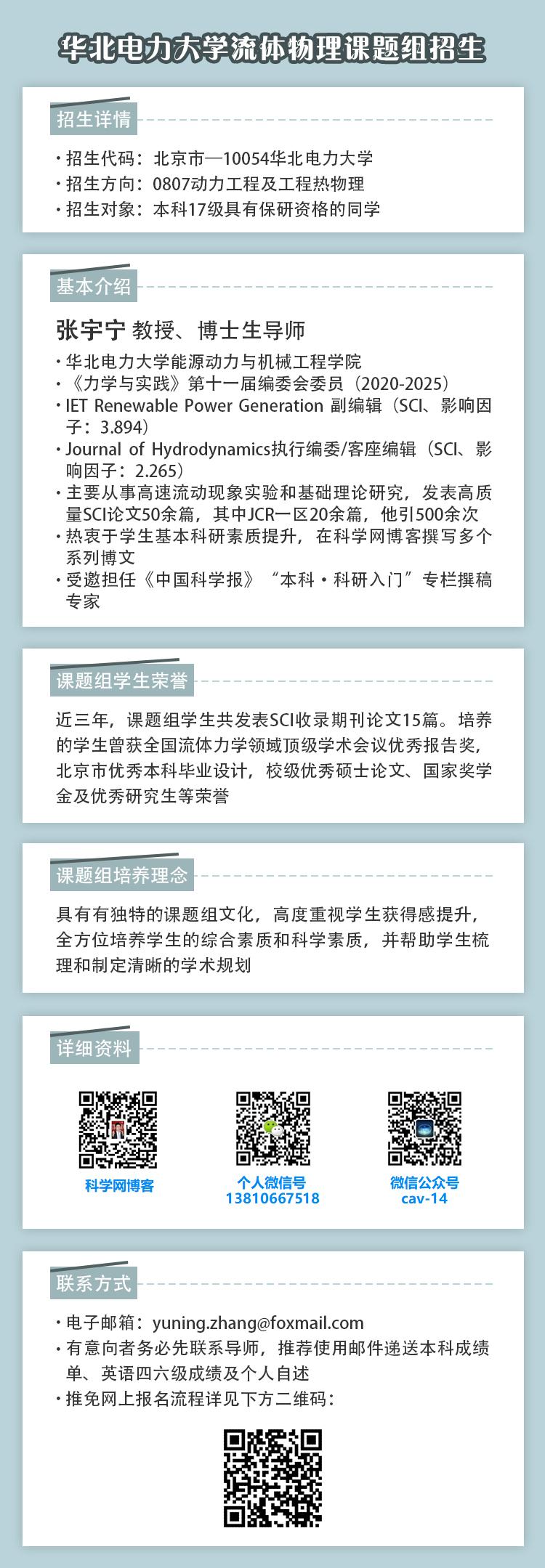 2020-09-28 17级推免招生海报_王笑语.jpg