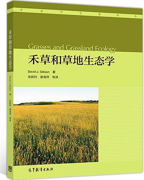 禾草和草地生态学.jpg