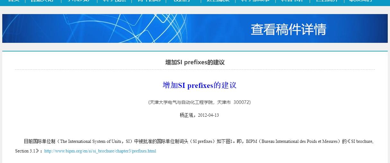 增加SI prefixes的建议,2012-04-13,火花(截图).jpg