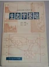 生态学基础旧版译本封面.png