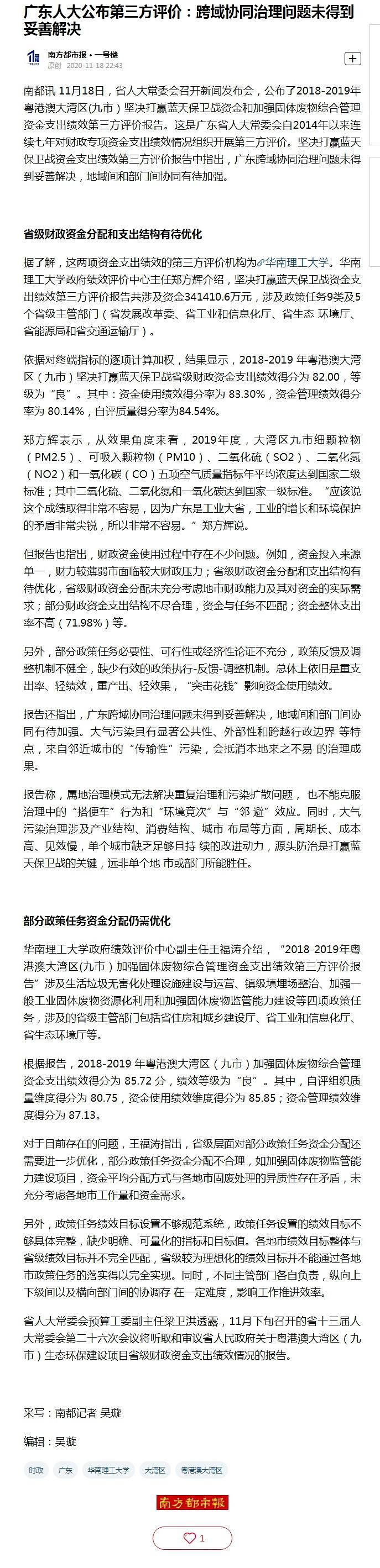 广东人大公布第三方评价:跨域协同治理问题未得到妥善解决.jpg