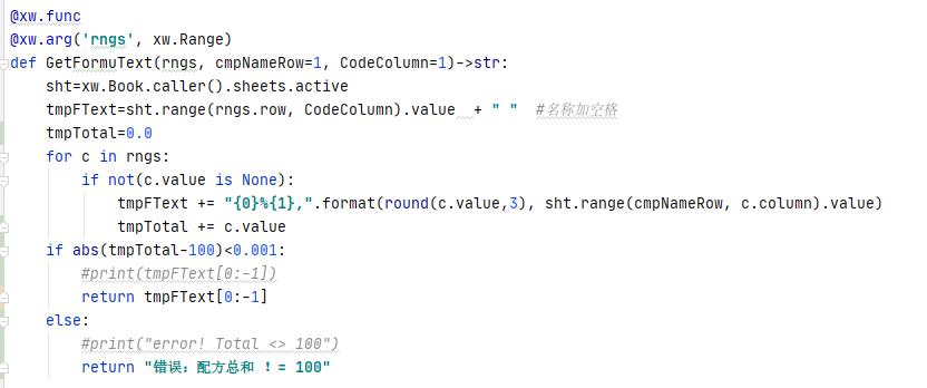 GetFormuText函数的代码.png