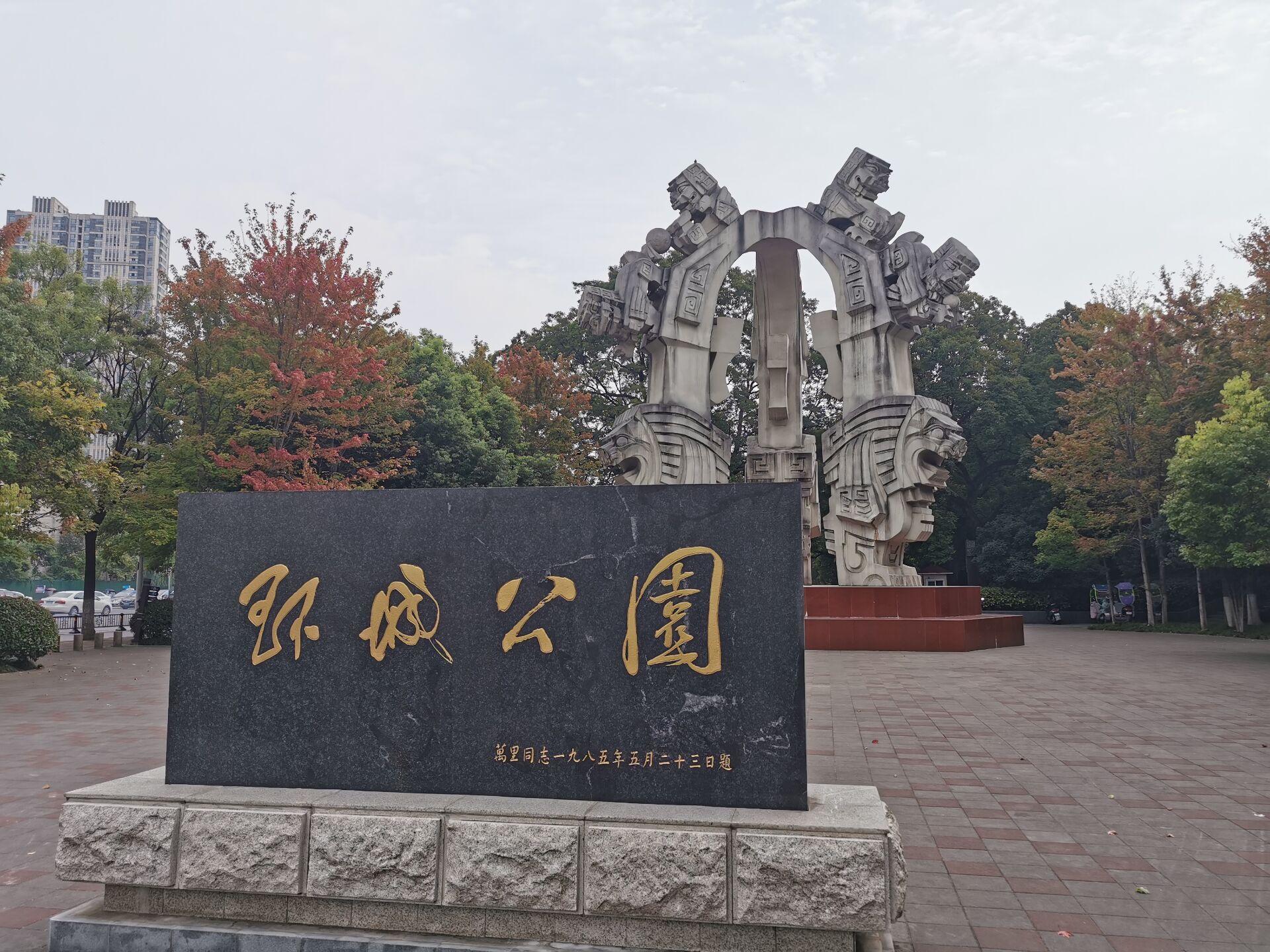 合肥环城公园九狮广场1.jpg