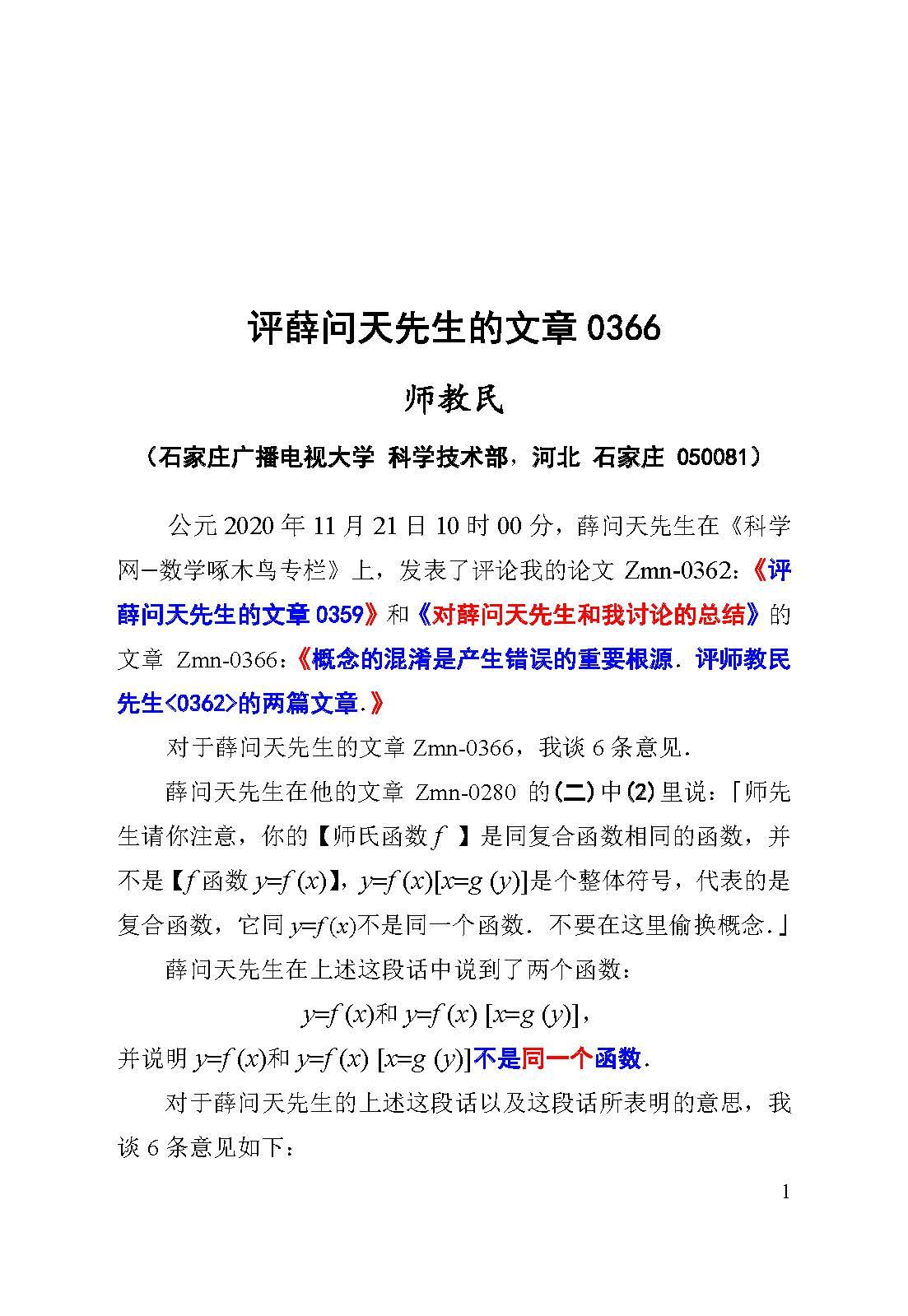 评薛问天先生的文章0366_页面_01.jpg